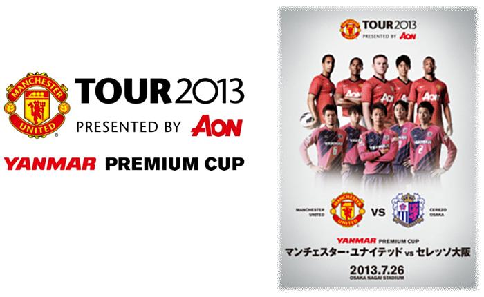 マンチェスター・ユナイテッド ツアー2013 PRESENTED BY AON ヤンマープレミアムカップ セレッソ大阪 vs マンチェスター・ユナイテッド