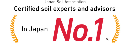 Certified soil experts and advisors In Japan No.1