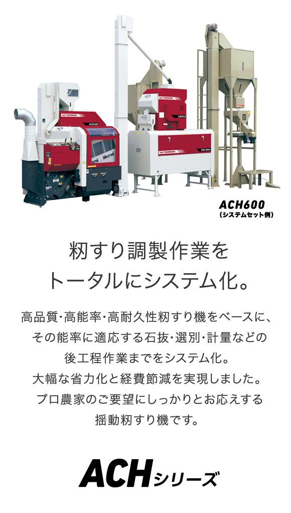 揺動籾すり機achシリーズ コンバイン バインダー 自走自脱 籾すり機