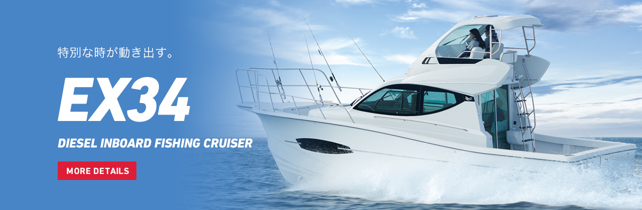 EX34 DIESEL INBOARD FISHING CRUISER 特別な時が動き出す。