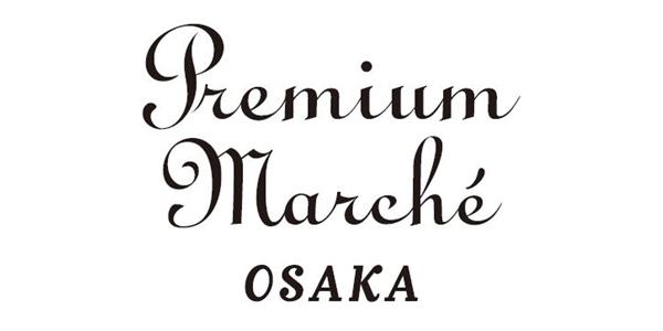 「Premium Marché OSAKA」ロゴ