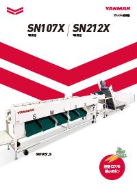 にんじん選別機 SN107X・SN212X