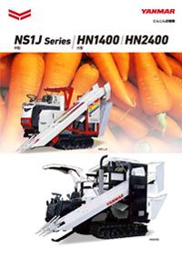 にんじん収穫機 NSシリーズ NS1J・HN1400・HN2400