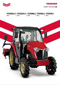 トラクターナロートレッド仕様 YT330A(J)・YT333A(J)・YT338AJ・YT345AJ・YT357AJ