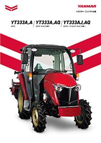 トラクターコンパクト仕様 YT333A,A・YT333A,AQ・YT333AJ,AQ