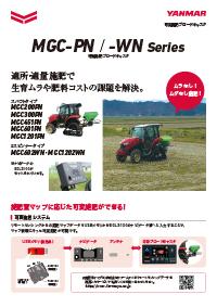可変施肥ブロードキャスタ MGC-PN / -WN series