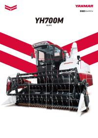 コンバイン YH700M