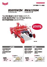 うね立て整形ロータリー BS095WZM・RWA1250M