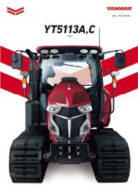 フルクローラトラクター YT5113A,C