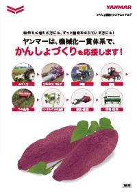 かんしょ機械化システム(九州版)
