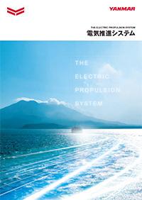 電気推進システム