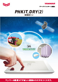 スマートアシスト 乾燥機連携ユニット PHKIT,DRY(2)
