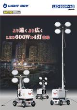 LED投光機 ライトボーイシリーズ LB604D