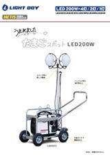 LED投光機 ライトボーイシリーズ LB202/LB20