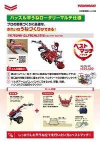 歩行型トラクター(ハッスル平うねロータリーマルチ仕様)YK750MK-D,LFRCML15YS