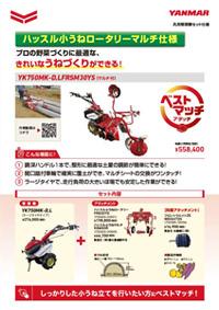 歩行型トラクター(ハッスル小うねロータリーマルチ仕様)YK750MK-D,LFRSM30YS