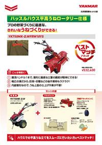 歩行型トラクター(ハッスルハウス平高うねロータリー仕様)YK750MK-D,WFRW18YS