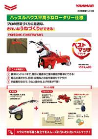 歩行型トラクター(ハッスルハウス平高うねロータリー仕様)YK850MK-F,WKFRW18YL