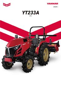 トラクター YT233A