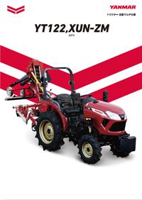 トラクター全面マルチ仕様 YT122,XUN-ZM
