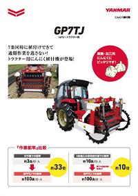 GP7TJ_にんにく植付機カタログ_202010