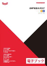 2019.10 GHP総合カタログ H・Dタイプ(電子ブック)