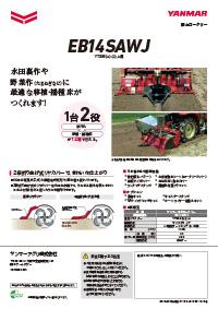細土ロータリー EB14SAWJ