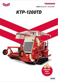 オニオンピッカー KTP1200TD