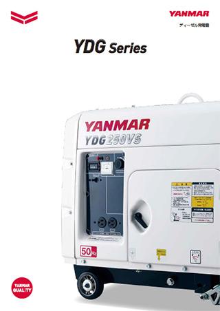 空冷ディーゼル発電機 YDGシリーズ_White