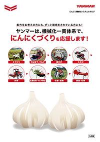 にんにく機械化システム(九州版)
