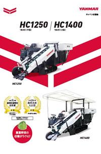 キャベツ収穫機 HC1250・HC1400