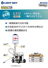 LED投光機 ライトボーイシリーズ LB030CC-1