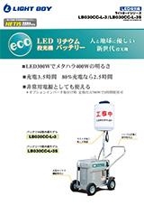 LED投光機 ライトボーイシリーズ LB030CC-L-3/LB030CC-L-3S