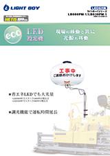LED投光機 ライトボーイシリーズ LB080PM-1/LB030PM-1
