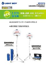 LED投光機 ライトボーイシリーズ LB030WS-1/LB030CS-1