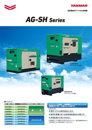 超低騒音形ディーゼル発電機 AG-SHシリーズ