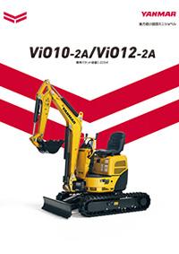 後方超小旋回ミニショベル ViO10-2A/ViO12-2A