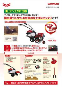 歩行型トラクター(溝上げ・土かけ仕様)YK450RK-D,NJBMR300