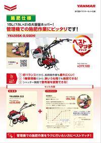 歩行型トラクター(施肥仕様)YK450SK-D,SSEHI