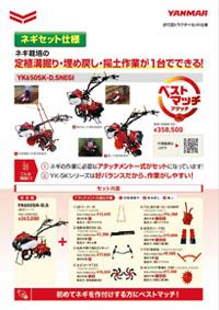 歩行型トラクター(ネギセット仕様)YK650SK-D,SNEGI