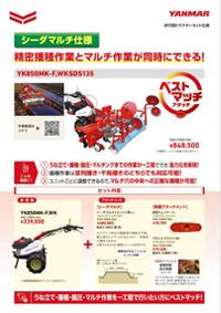 歩行型トラクター(シーダマルチ仕様)YK850MK-F,WKSDS135