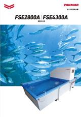 省エネ・衛生型活魚水槽 FSE2800A / FSE4300A