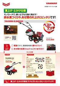 歩行型トラクター(溝上げ・土かけ仕様)YK450RK-D,SMR200