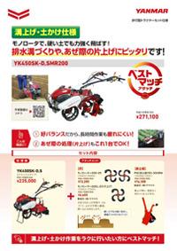 歩行型トラクター(溝上げ・土かけ仕様)YK450SK-D,SMR200
