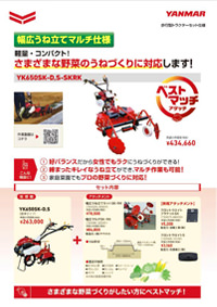 歩行型トラクター(幅広うね立てマルチ仕様)YK650SK-D,S-SKRK