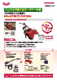 歩行型トラクター(ハッスル平高うねロータリー仕様)YK850MK-F,WK(E)FRH18YL