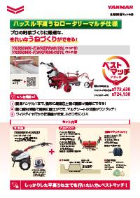 歩行型トラクター(ハッスル平高うねロータリーマルチ仕様)YK850MK-F,WKEFRMH18L / YK850MK-F,WKFRMH18YL