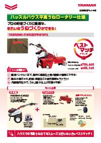 歩行型トラクター(ハッスルハウス平高うねロータリー仕様)YK850MK-F,WK(E)FRW18YL
