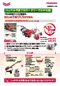 歩行型トラクター(ハッスル平高うねロータリーマルチ仕様)YK750MK-D,W(E)FRH15YSC