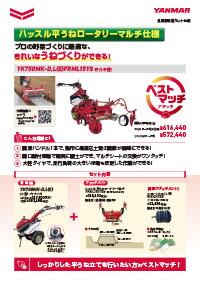 歩行型トラクター(ハッスル平うねロータリーマルチ仕様)YK750MK-D,L(E)FRML15YS